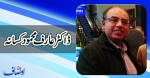 ڈاکٹر عارف محمود کسانہ