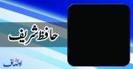 حافظ شریف