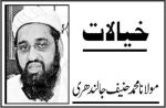 مولانا محمد حنیف جالندھری