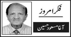 آئی ایم ایف ، پاکستان کی اکانومی اور سی پیک