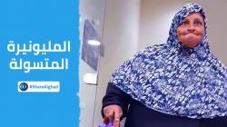 بھکارن کے بینک اکاؤنٹ میں سوا ایک ارب لبنانی پاؤنڈ کی موجودگی کا انکشاف