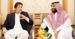 محمد بن سلمان نے عمران خان کو کیا کہا تھا ؟ تفصیلات منظر عام پر