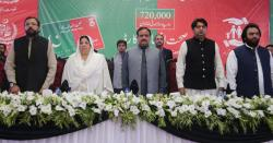 وزیراعلیٰ پنجاب عثمان بزدار نے چکوال میں ضلع چکوال اور ضلع جہلم کیلئے صحت انصاف کارڈ پروگرام کا افتتاح کردیا