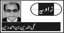 بابا گورو نانک جی اور سکھ ازم نھضتہ العلماء اور پاکستانی علماء