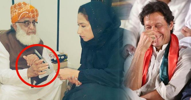 دیکھو مہر! عمران مجھے گندے گندے میسج کرتا ہے۔۔۔!!! مولانا فضل الرحمان سینئر اینکر مہر بخاری کو اپنے موبائل پر کیا دکھا رہے تھے،