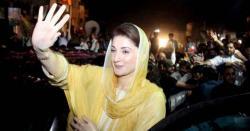 مریم نواز نے بیرون ملک روانگی کیلئے لاہور ہائیکورٹ میںپٹیشن دائر کر دی