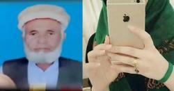 بڑھاپے کا عشق مہنگا پڑ گیا ، پاکستان کے اہم شہر میں ملاقات کیلئے گئے 60سالہ بابا جی کو محبوبہ نے زندگی کا سب سے بڑا جھٹکا دیدیا