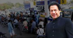 پٹرول کی قیمت میں 27روپے کمی ہونے والی ہے ؟ وزیر اعظم پاکستان نے خصوصی ہدایات جاری کر دیں