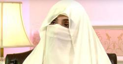 خاتون اول بشریٰ بی بی کی بابافرید کے مزار پر اچانک حاضری ملازمین کو مہنگی پڑگئی