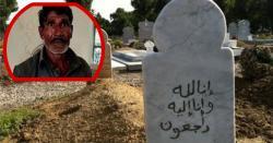 یہ شخص مسلسل 3سال سے قبر میں دفن کی گئی خواتین کیساتھ ۔۔۔۔! رات کے اندھیر ے میں پکڑا گیا