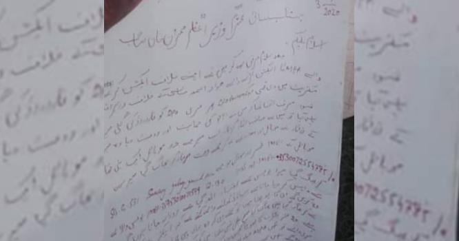 وزیراعظم ہائوس کے سامنےخود کشی کرنیوالے شہری کا وزیراعظم کے نام لکھا خط سامنے آگیا