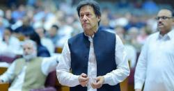 ساری امیدیں دم توڑ گئیں ، وزیر اعظم عمران خان اسمبلیاں تحلیل کرنے والے ہیں ؟ ملکی معروف شخصیت نے بہت بڑی خبر دیدی