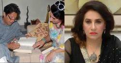 پلیز مجھے معاف کر دیں، ایم پی اے شپ میرے پاس رہنے دیں عظمی کاردار کی عمران خان کی بہنوں اور سینیر پارٹی لیڈر شپ سے منت سماجت، آگےسے کیا جواب م