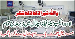 یا اللہ تیرا لاکھ لاکھ شکر ، لاہور ایکسپوسینٹر فیلڈ ہسپتال میں زیر علاج تمام مریض صحت یاب ہسپتال بند کردیا گیا