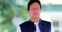 وزیراعظم عمران خان آج ایسی جگہ کا دورہ کرنے جا رہے ہیںکہ پاکستانی خوشی جھوم اٹھیںگے