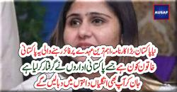 نیا پاکستان ، بڑا کارنامہ ، اہم ترین عہدے پر فائز رہنےو الی یہ پاکستانی خاتون کون ہے جسے پاکستانی اداروں نے گرفتار کر لیا ہ