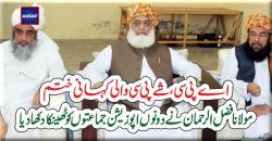 جب تک مسلم لیگ ن اور پیپلز پارٹی ہمارے تحفظات دور نہیں کرتیں   اے پی سی نہیں ہوگی ، مولانا فضل الرحمن