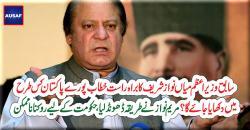 سابق وزیراعظم میاںنواز شریف کا براہ راست خطاب پورے پاکستان کس طرح میں دکھایا جائے گا؟