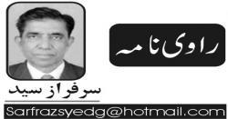 اسلام آباد: کل پارٹیز کانفرنس، احوال و حقائق