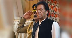 اے پی سی کے بعد کیا وزیر اعظم عمران خان استعفیٰ دینے جا رہے ہیں ؟ تحریک انصاف کے اہم رہنما نے بڑی خبر دیدی