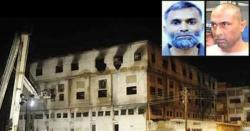 سانحہ بلدیہ؛ رحمان بھولا اور زبیر چریا کو 264 مرتبہ سزائے موت کا حکم