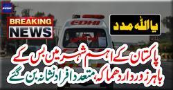 یا اللہ مدد، پاکستان کےاہم شہر میںبس کے باہر زور دار دھماکہ ، متعدد افراد نشانہ بن گئے