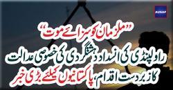 ''ملزمان کو سزائے موت ''  راولپنڈی کی انسداد دہشتگردی کی خصوصی عدالت کا زبردست اقدام ، پاکستانیوں کیلئے بڑی خبر