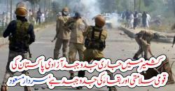 کشمیر میں جاری جدوجہد آزادی پاکستان کی قومی سلامتی اور بقاء کی جدوجہد  ہے'  سردارمسعود