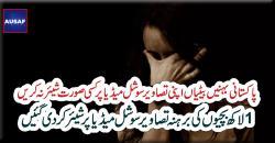پاکستانی بہنیں بیٹیاںاپنی تصاویر سوشل میڈیا پر کسی صورت شیئر نہ کریں، 1لاکھ بچیوںکی برہنہ تصاویر سوشل میڈیا پر شیئر کر دی گئیں