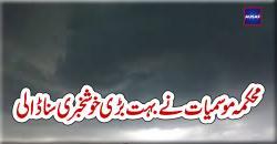 محکمہ موسمیات نے کراچی کا موسم سرد ہوجانے کی نوید سنا دی