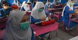 ملک بھر میںتمام تعلیمی ادارے بند کیے جا رہے ہیں؟صرف 30منٹ بعد کیا ہونے والا ہے ؟پاکستانی انتظار میںبیٹھ گئے