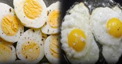 اگر آپ بھی روز انڈا کھاتے ہیں تو جان لیں کہ انڈا تل کر کھانا صحت کے لیے زیادہ مفید ہے یا ابال کر؟