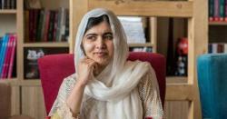 نوبل انعام یافتہ ملالہ یوسفزئی نے کس دنیا میںقدم رکھ دیا؟ جانیں
