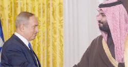 سعودی عرب نے اسرائیل کے ساتھ مشروط تعلقات پر آمادگی ظاہر کردی