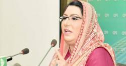 کورونا کے باوجود بھی ملکی معیشت استحکام کی جانب گامزن ہے ، معاون خصوصی برائے اطلاعات پنجاب  فردوس عاشق اعوان کی سیالکوٹ میں میڈیا سے گفتگو