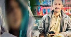 معاملہ 23لاکھ کانکلا ، پاکستان کے اہم شہر میںمیڈیکل کی طالبہ کی خود سوزی ، باپ نےکیا انکشافات کر ڈالے ؟جانیں
