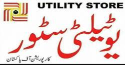 اسلام آباد : یوٹیلٹی سٹورز کارپوریشن کا بورڈ تحلیل کردیا گیا، نوٹیفیکشن جاری