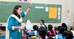 لاہور کے سرکاری سکولوں میں ترقی پانے والے سینکڑوں اساتذہ کیلئے خوشخبری
