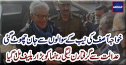 خواجہ آصف کی نیب کے سوالوںسے جان چھوٹ گئی ۔۔ عدالت سے گرفتار ن لیگی رہنما کو بڑا ریلیف مل گیا