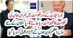 جوبائیڈن کے دورحکومت میں عمران خان کی حکومت کا تختہ الٹ  دیاجائے گا