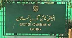 الیکشن کمیشن نے سینیٹ انتخابات کیلئے تیاریاں شروع کردیں