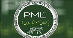ان ہاوس تبدیلی، تحریک عدم اعتماد کا معاملہ ، پاکستان مسلم لیگ ن کی پارلیمانی پارٹی کا اجلاس کل طلب