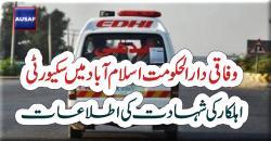 اسلام آبادپریس کلب کے باہر گاڑی کی ٹکر سے پولیس کانسٹیبل جاںبحق