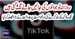 لاہور ہائی کورٹ میں ٹک ٹاک ایپ بند کرنے کی درخواست سماعت کےلئے منظور