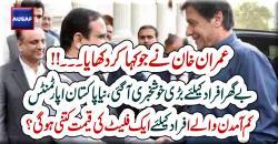 نیا پاکستان اپارٹمنٹس ، کم آمدن والے افراد کیلئے ایک فلیٹ کی قیمت کتنی ہوگی؟