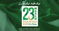 یوم پاکستان: آئی ایس پی آر نے نیا پرومو جاری کردیا