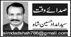 پاکستانی سیاست اور مسئلہ کشمیر !