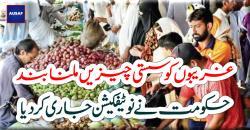 کل سے پنجاب میں رمضان بازار لگنا بند ہوجائیں گے
