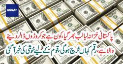 عالمی بینک نے پاکستان کے لیے 44 کروڑ 20 لاکھ ڈالر کی منظوری دیدی