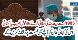 1983ءسے بیت اللہ کی صفائی کرنے والا خوش نصیب پاکستانی، اس کی کہانی جان کر آپ بھی قسمت پر رشک کریں گے